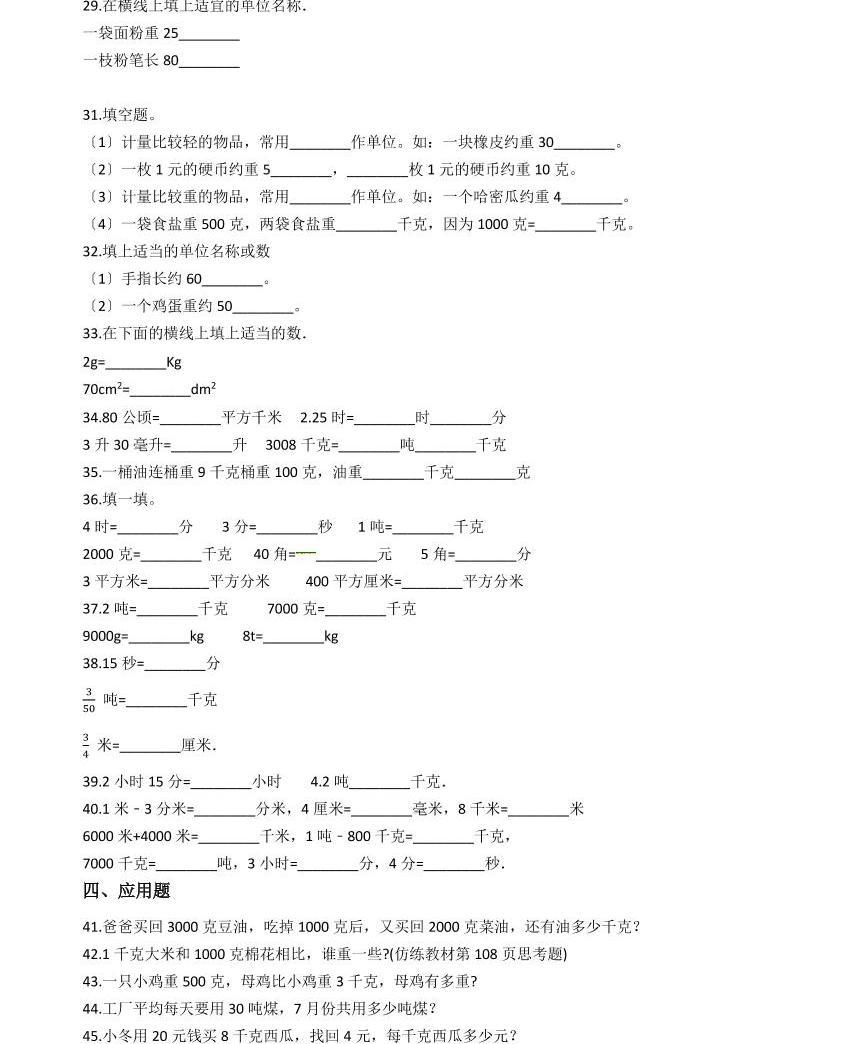 六年級下冊數學總復習試題-質量單位及其換算   (含答案)03