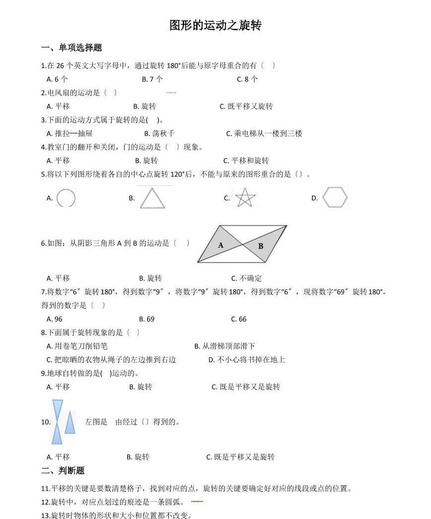 六年級下冊數學總復習試題-圖形的運動之旋轉專項練( 含答案)01