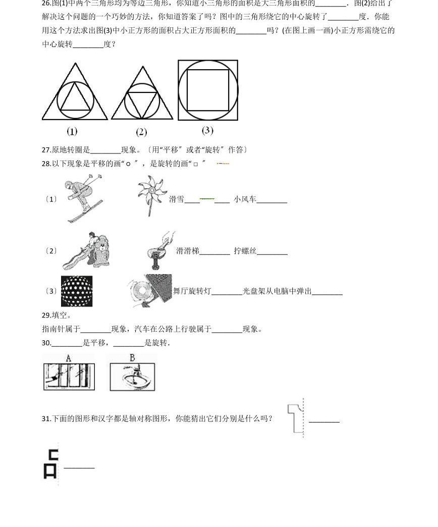 六年級下冊數學總復習試題-圖形的運動之旋轉專項練( 含答案)03