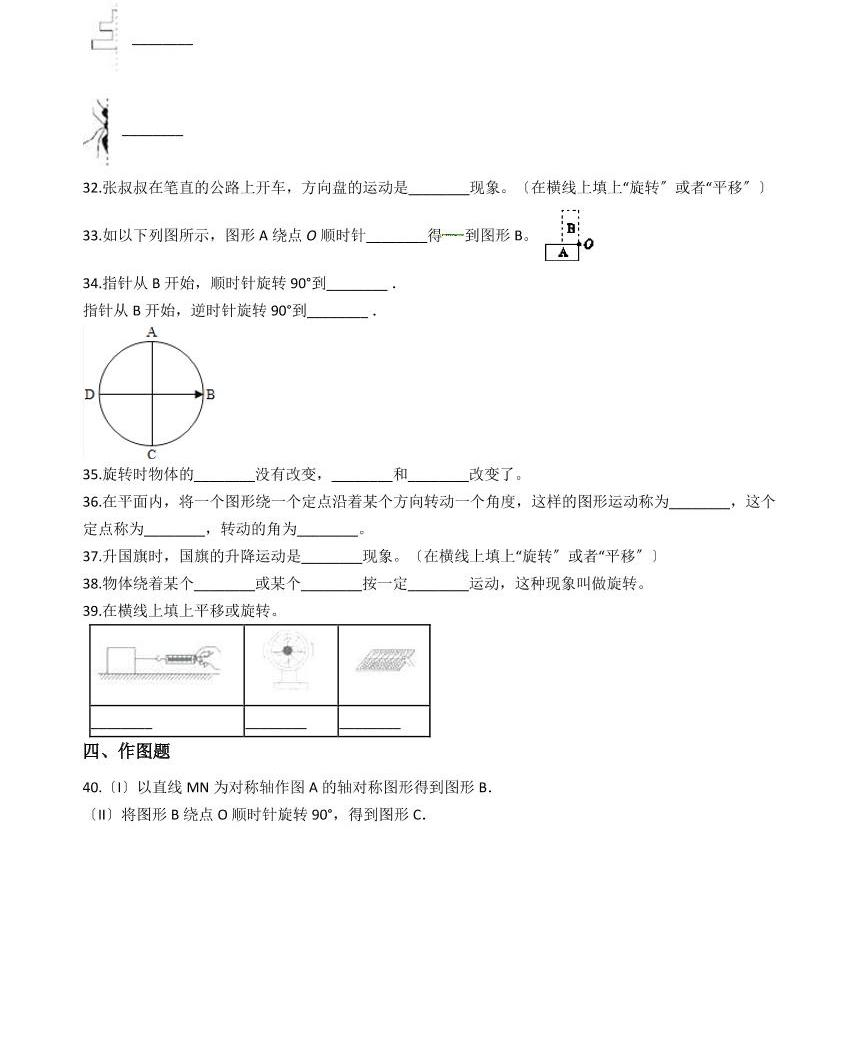 六年級下冊數學總復習試題-圖形的運動之旋轉專項練( 含答案)04
