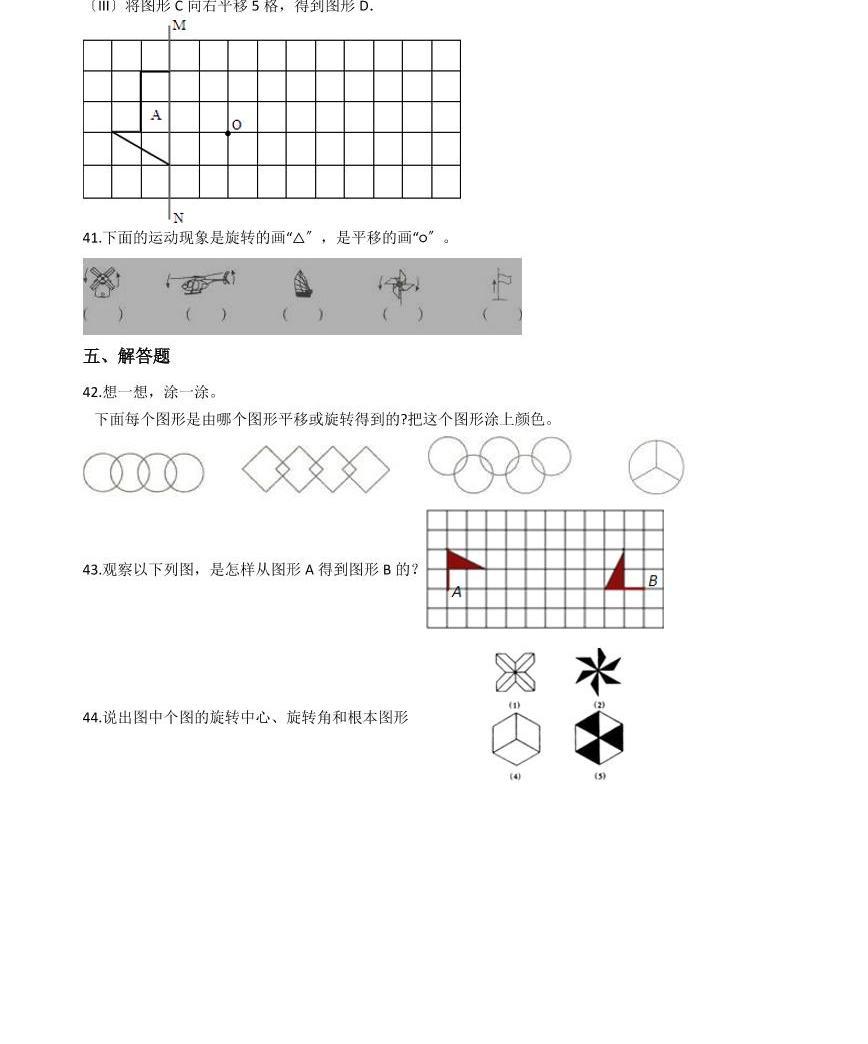 六年級下冊數學總復習試題-圖形的運動之旋轉專項練( 含答案)05