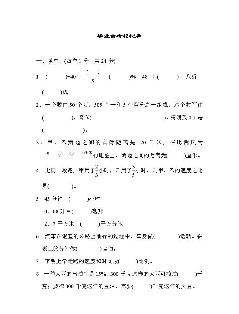 青島版六年級小升初數學畢業會考模擬卷含答案01