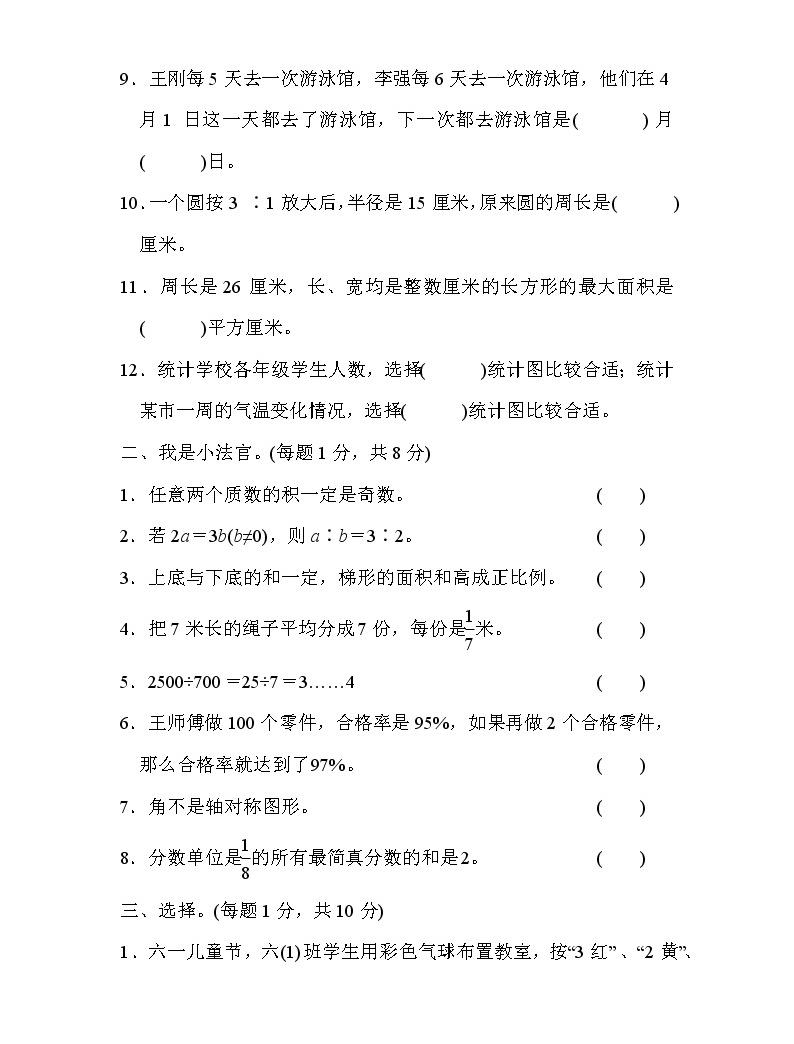 青島版六年級小升初數學畢業會考模擬卷含答案02
