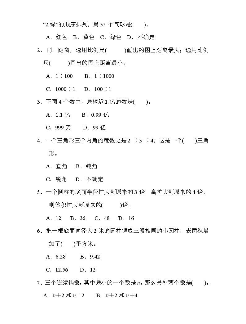 青島版六年級小升初數學畢業會考模擬卷含答案03