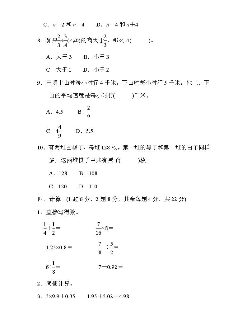 青島版六年級小升初數學畢業會考模擬卷含答案04