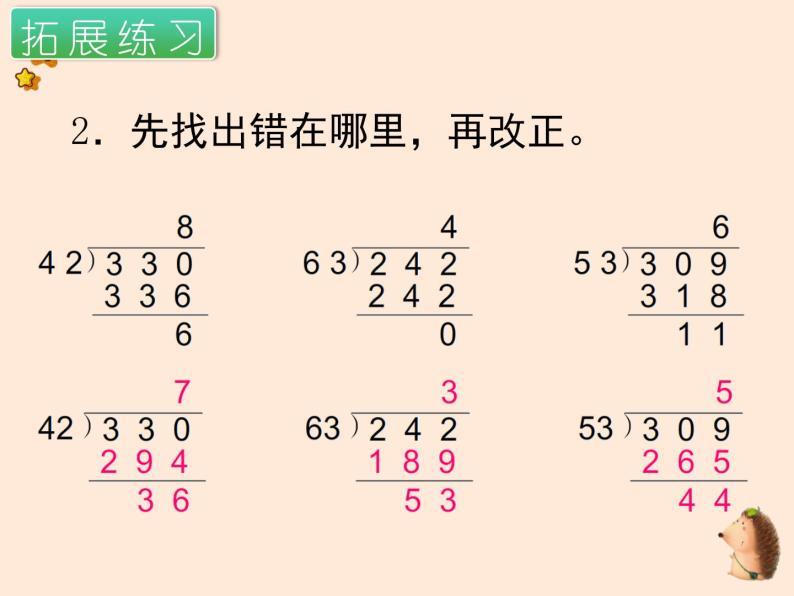 兩、三位數除以兩位數第9課時 練習四課件+練習04