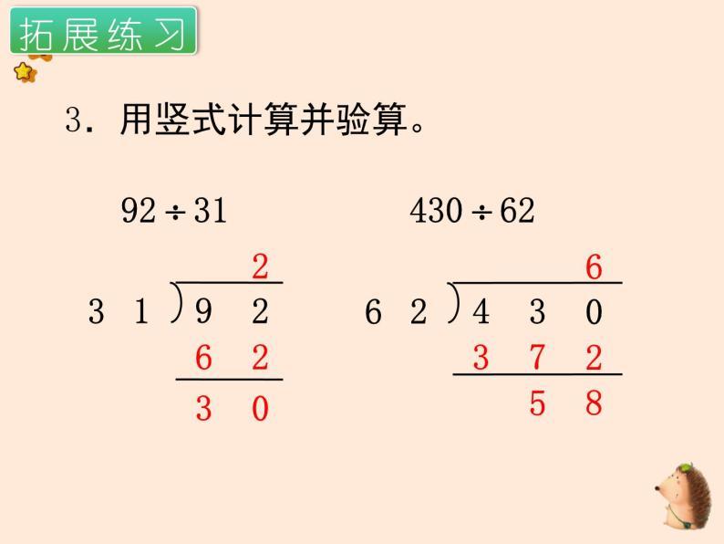 兩、三位數除以兩位數第9課時 練習四課件+練習05