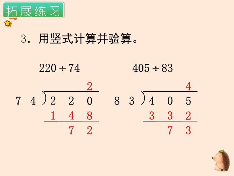 兩、三位數除以兩位數第9課時 練習四課件+練習06