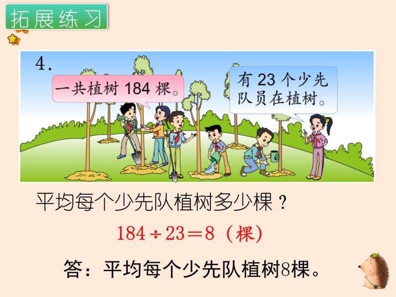 兩、三位數除以兩位數第9課時 練習四課件+練習07