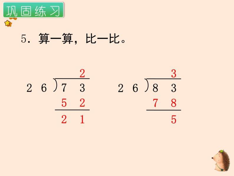 兩、三位數除以兩位數第9課時 練習四課件+練習08