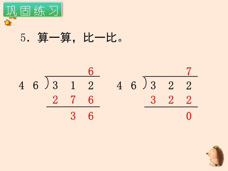兩、三位數除以兩位數第9課時 練習四課件+練習09