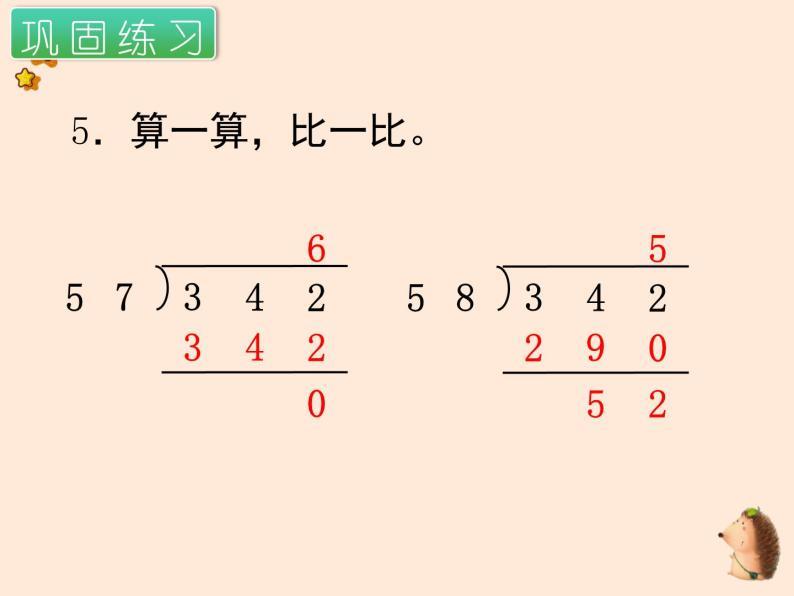 兩、三位數除以兩位數第9課時 練習四課件+練習010