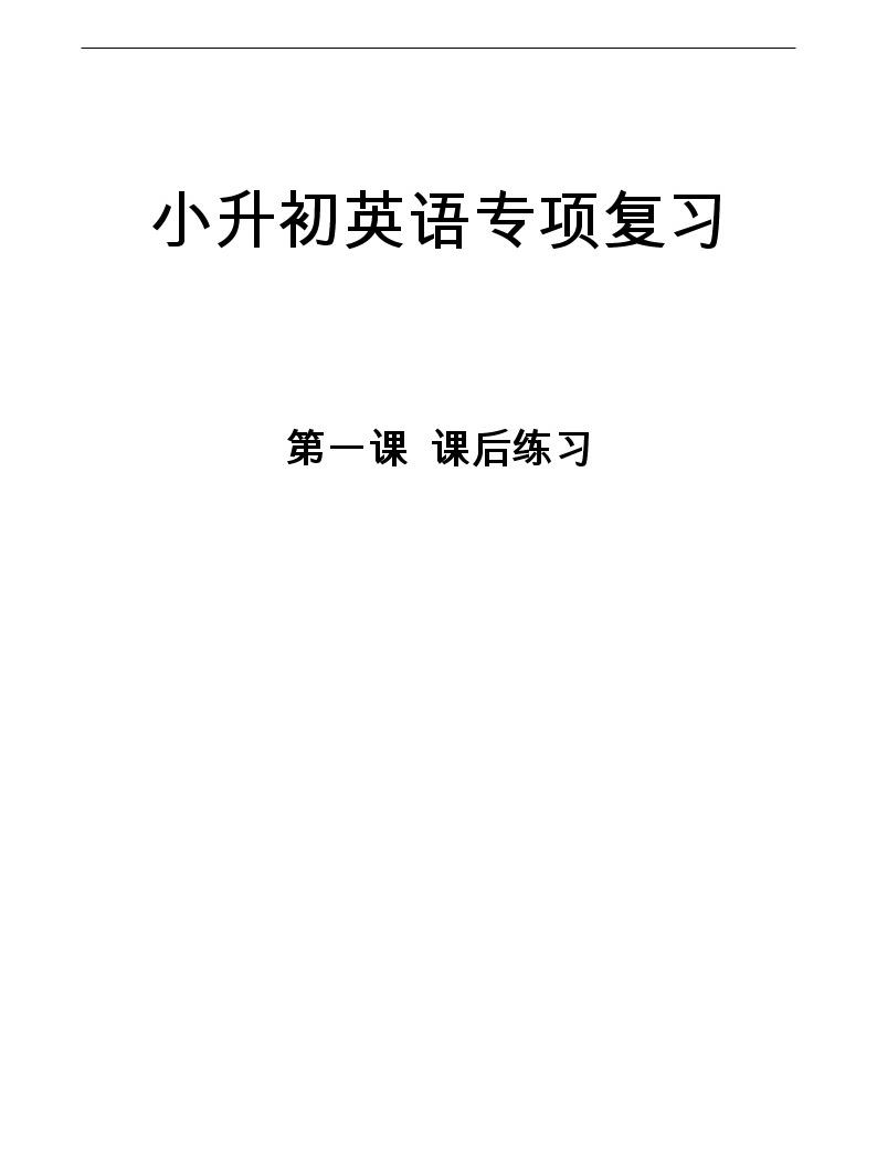 小升初英语专项复习1—重点时态综合练习(课后练习)01