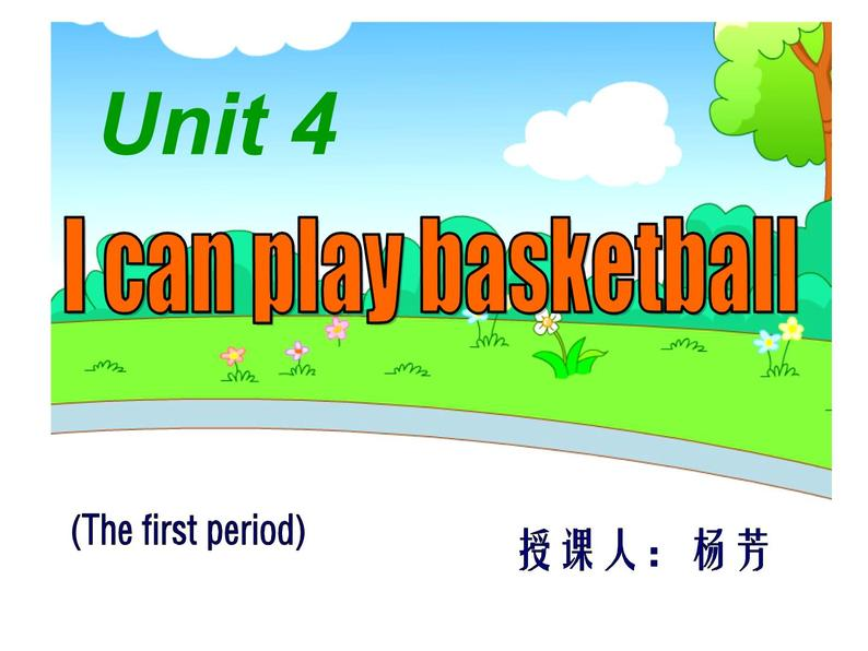 Unit4 I can play basketball Storytime 课件01
