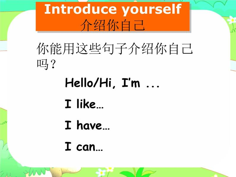 Unit4 I can play basketball Storytime 课件05
