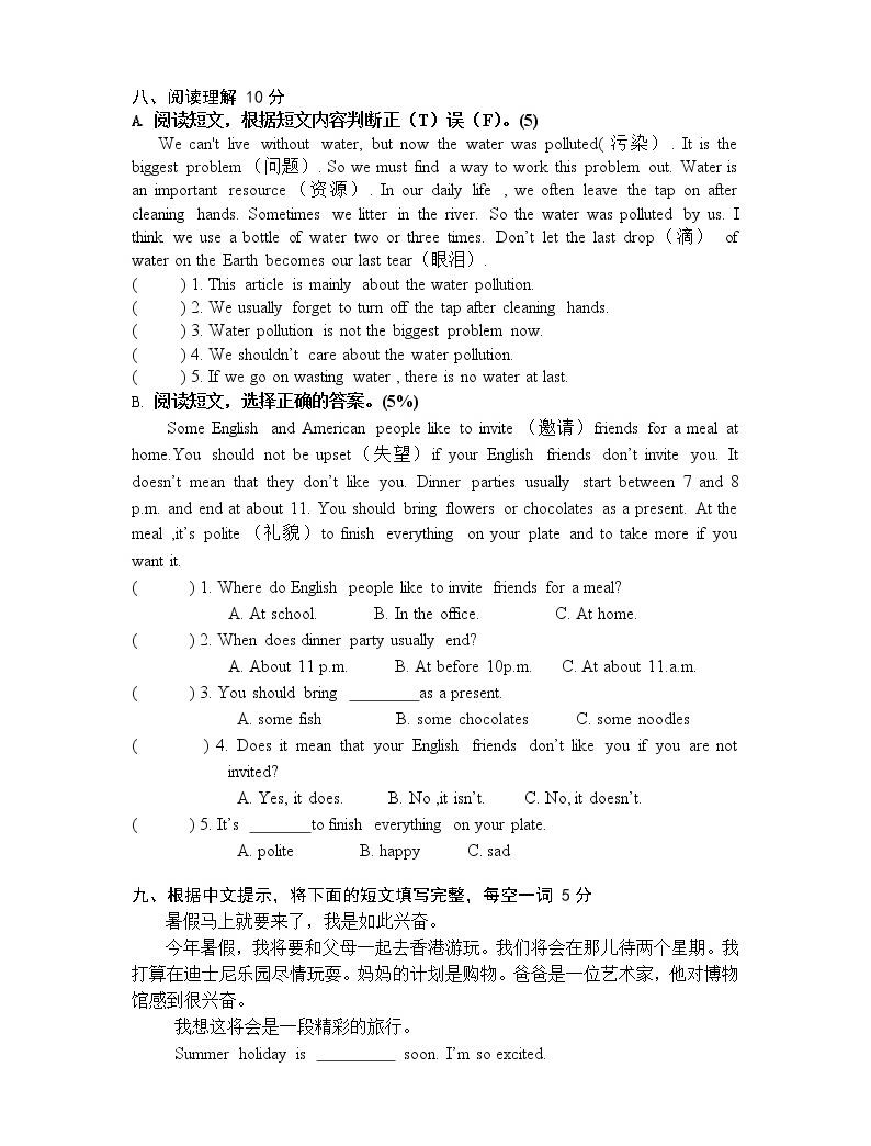 譯林英語6B小升初畢業試卷 (3)05