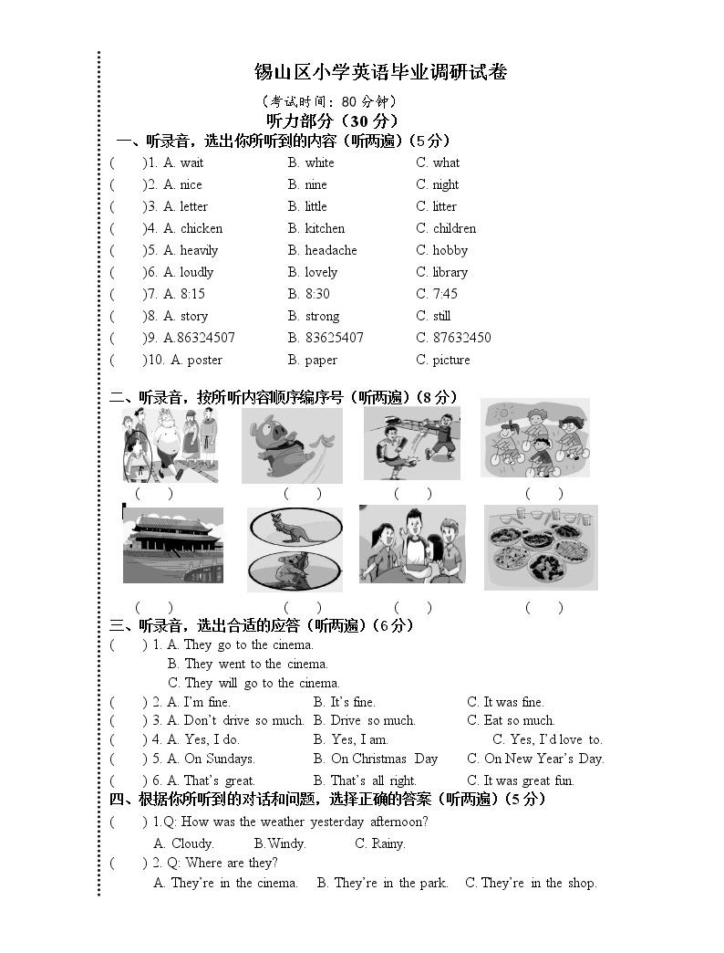 译林英语6B小升初毕业试卷 (4)01