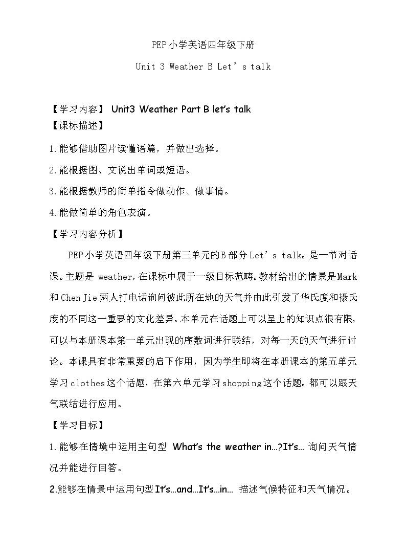 四年级下册英语教案-Unit3 weather B let's talk 人教pep01