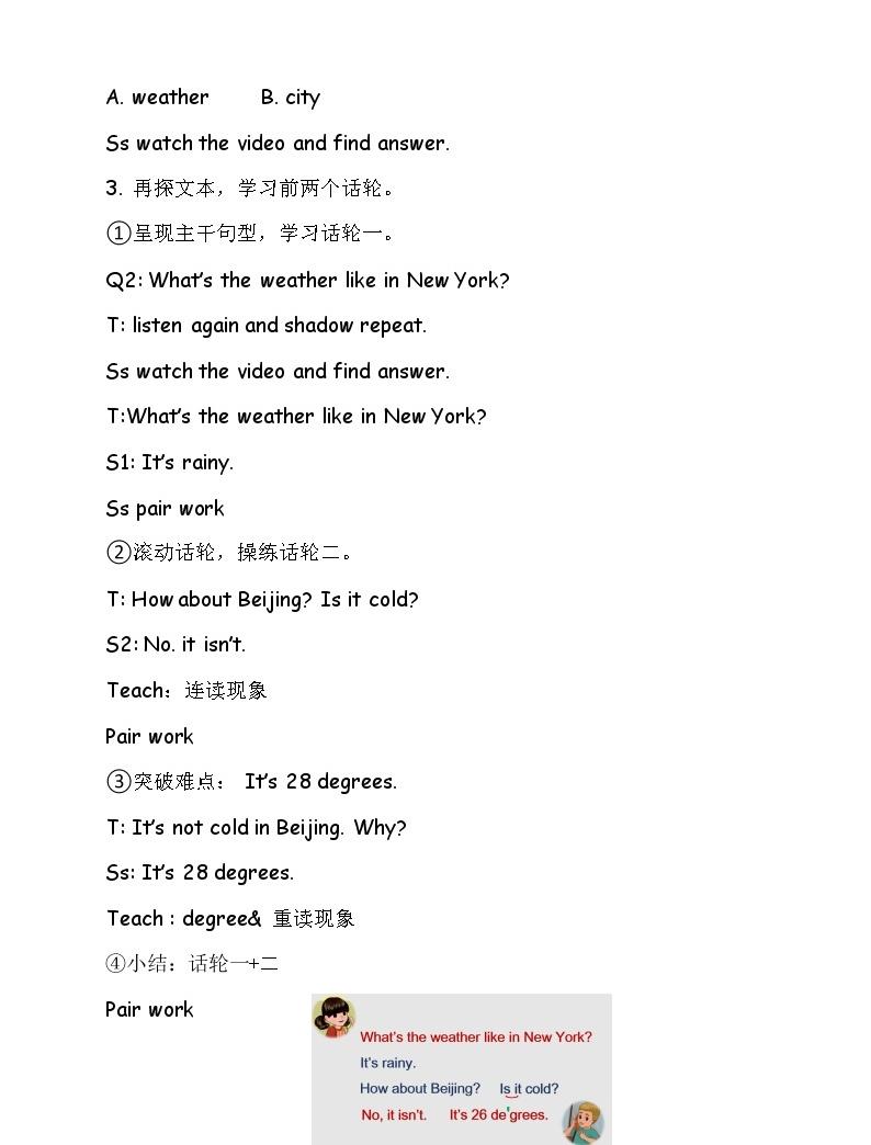 四年级下册英语教案-Unit3 weather B let's talk 人教pep04