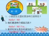 三年级上册英语课件-Unit 1 Hello Period 1 陕旅版(三起)