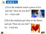 Unit 3 Lesson 16 Warm and Cool 课件+素材