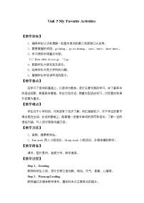 小學廣東版 (先鋒&開心)Unit 5 My Favorite Activities教案設計