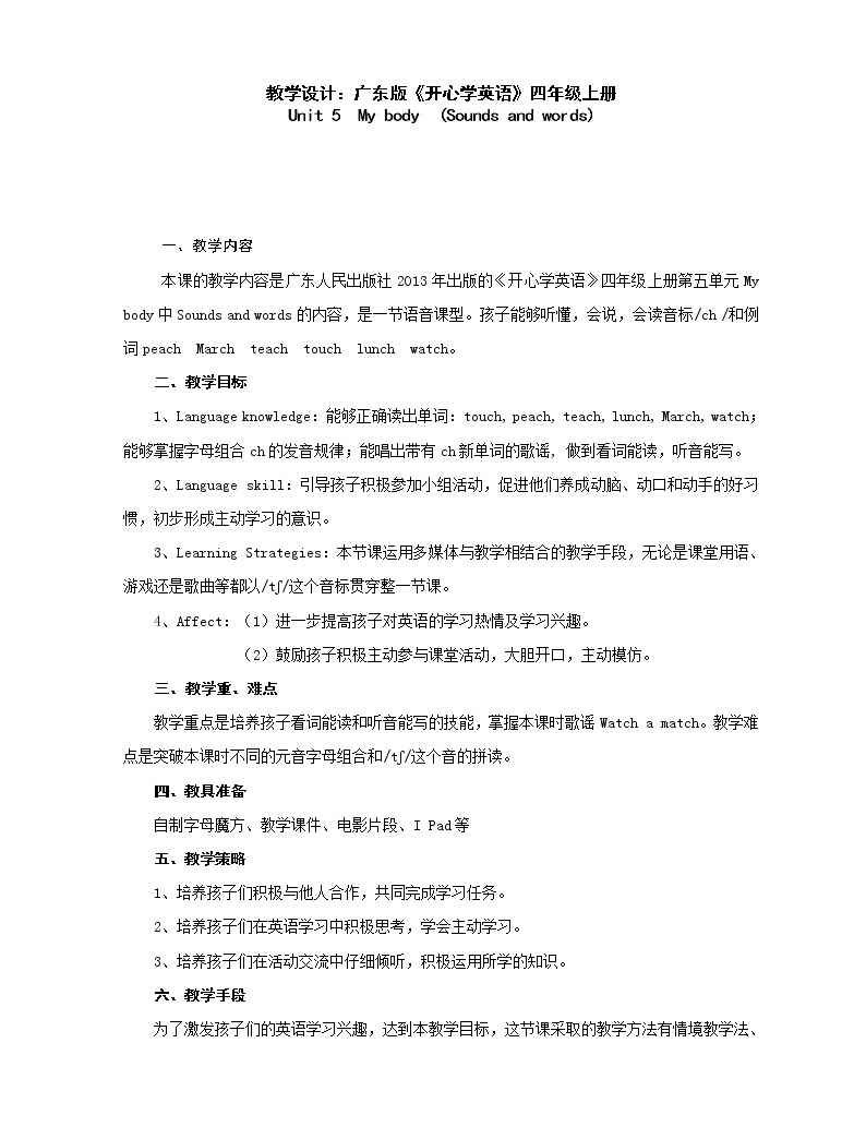 四年級上冊英語教案-Unit 5  My body 廣東開心英語(粵人版)01