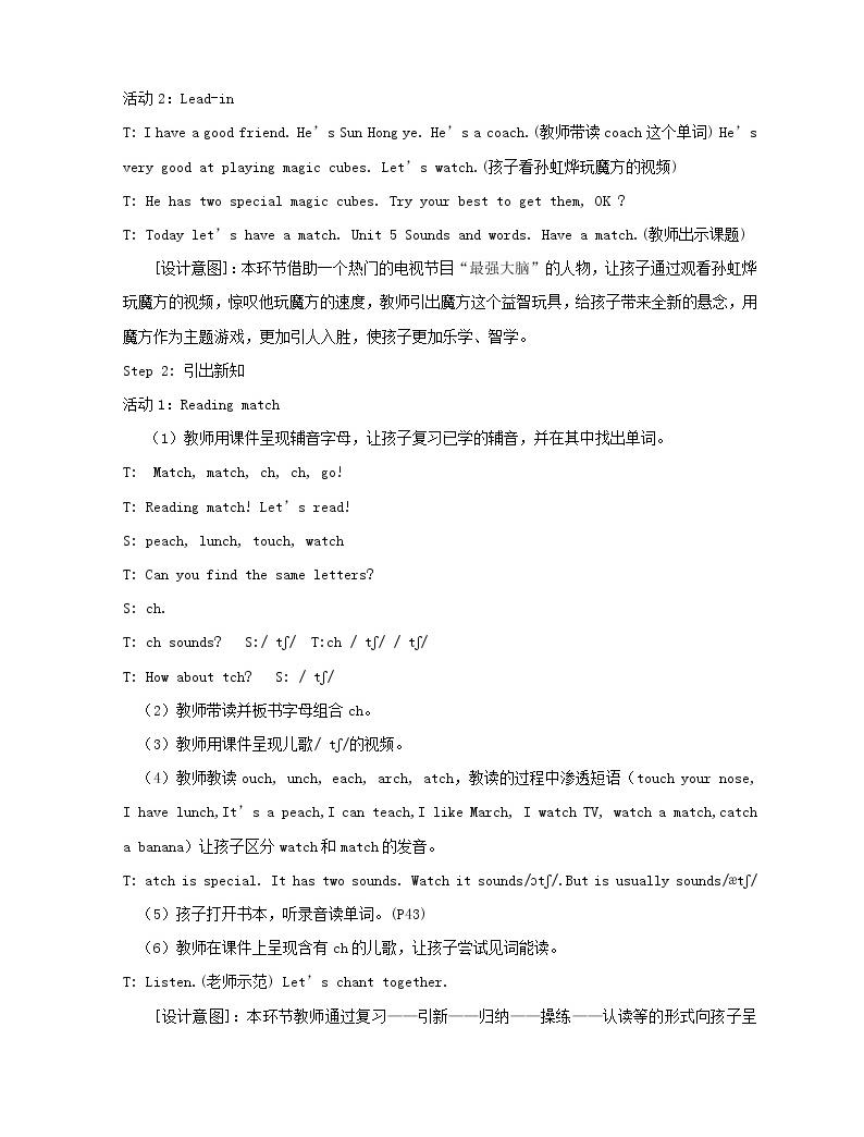 四年級上冊英語教案-Unit 5  My body 廣東開心英語(粵人版)03