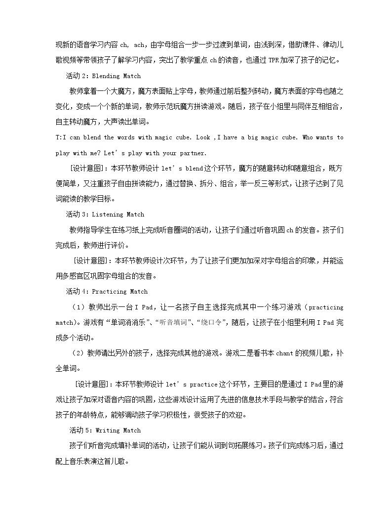四年級上冊英語教案-Unit 5  My body 廣東開心英語(粵人版)04