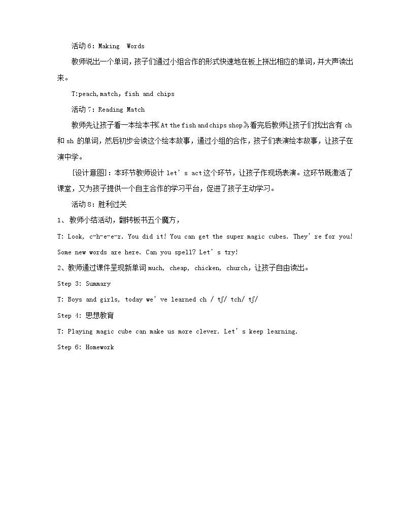 四年級上冊英語教案-Unit 5  My body 廣東開心英語(粵人版)05