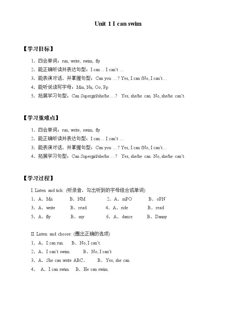 二年级上册英语学案-Module2 Unit 1 I can swim 牛津上海版 无答案01
