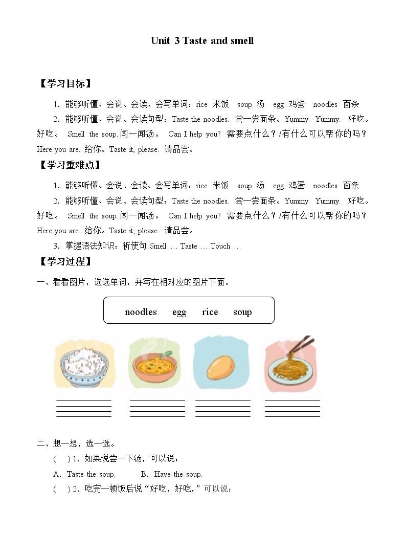 一年级下册英语学案-Module1 Unit 3 Taste and smell 牛津上海版 无答案01
