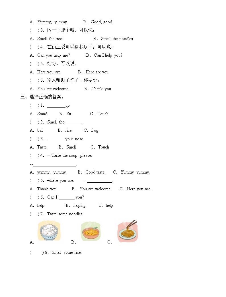 一年级下册英语学案-Module1 Unit 3 Taste and smell 牛津上海版 无答案02