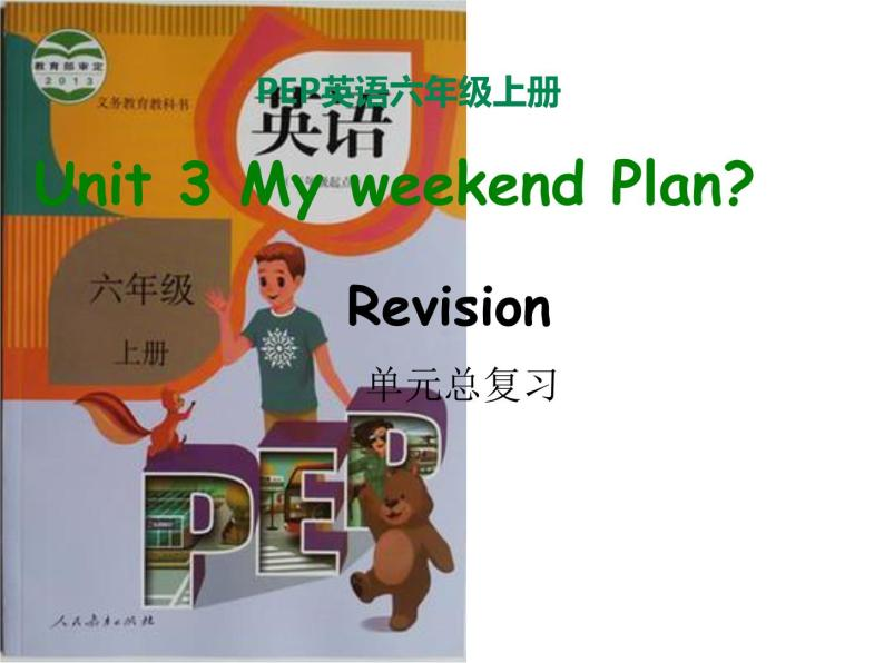 Unit 3 My weekend Plan    revision 课件 (29张ppt)01