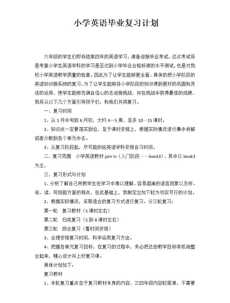 江蘇譯林版小學英語畢業期末復習計劃101