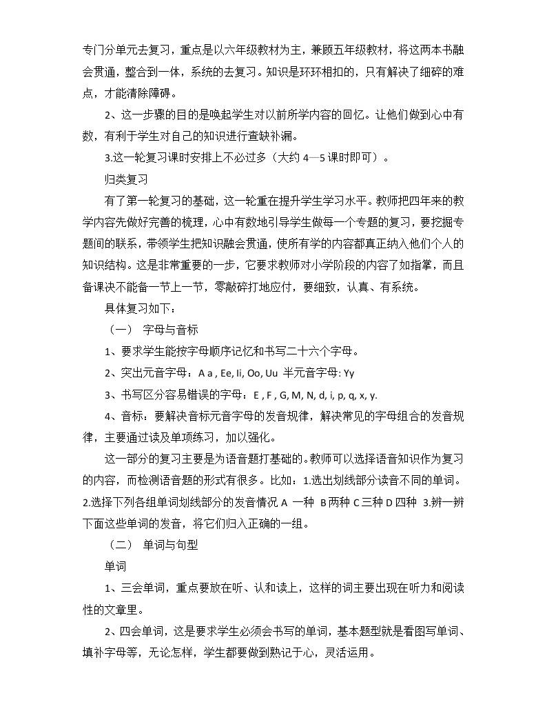 江蘇譯林版小學英語畢業期末復習計劃102