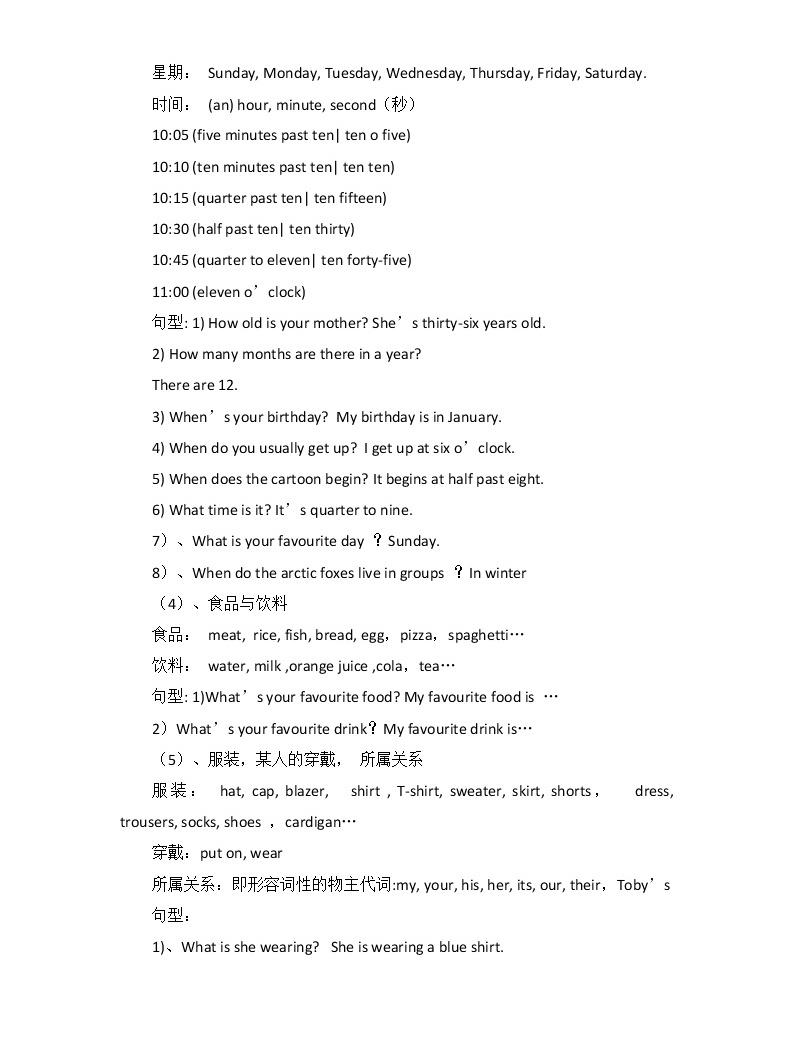 江蘇譯林版小學英語畢業期末復習計劃104