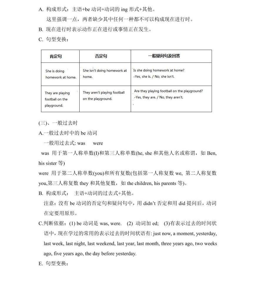 【精品】小升初英語熱點題型講練一04時態02