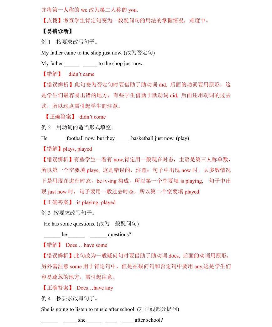 【精品】小升初英語熱點題型講練一04時態05