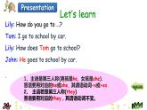 Unit 3 How do you come to school 第三課時 課件+素材