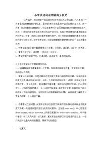 小學英語閱讀理解高分技巧 (附閱讀材料)