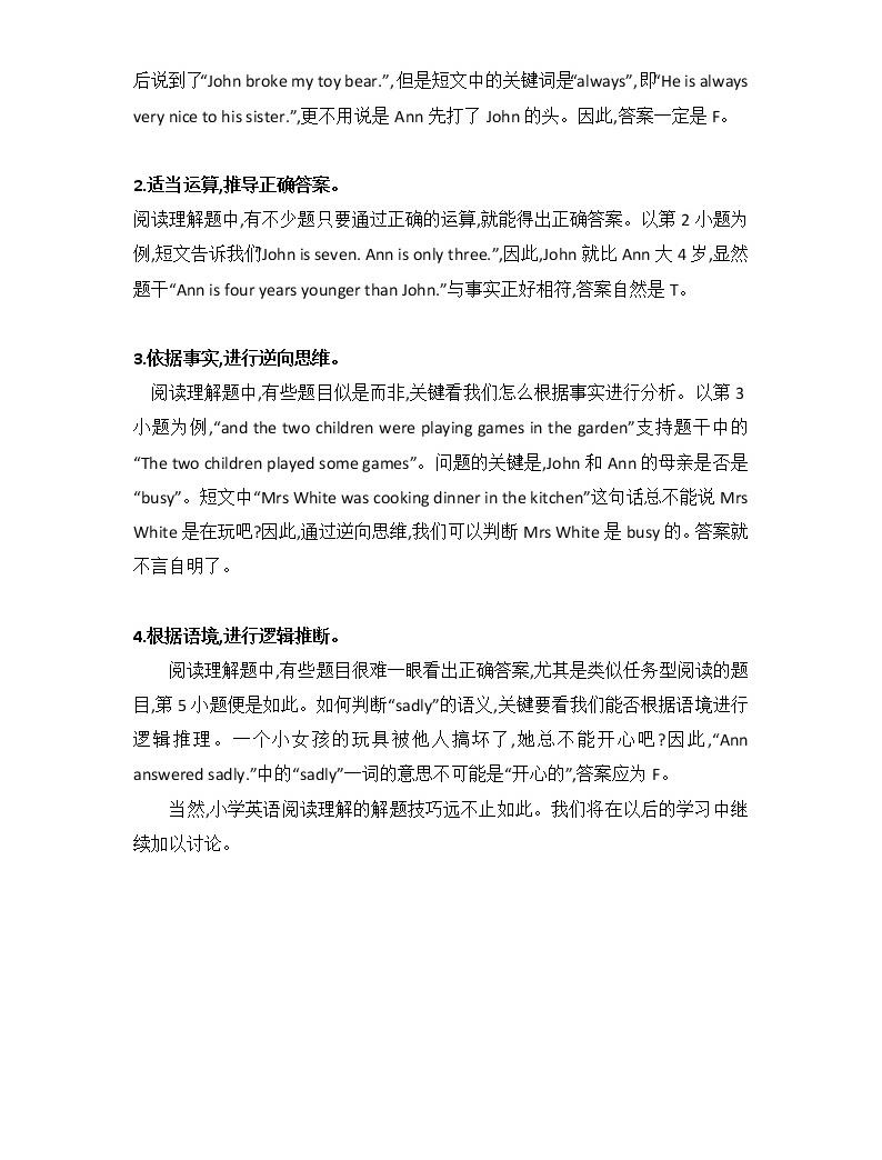 小學英語閱讀解題技巧 1 (附閱讀材料)02