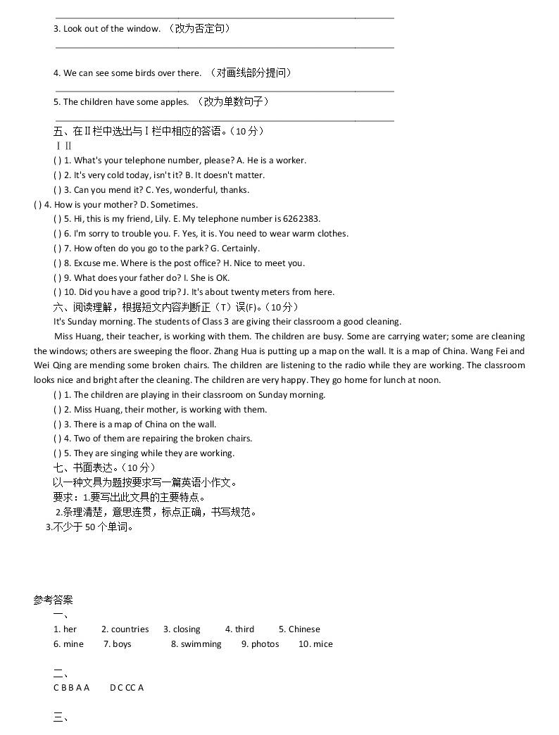 北京十三中英語考試試題02