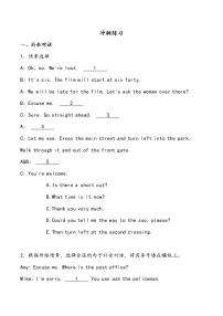 【小升初沖刺】英語專項復習:第4部分 交際 7、問路—拔高試卷