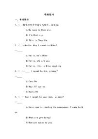 【小升初沖刺】英語專項復習:第4部分 交際 5、打電話和就醫—基礎試卷