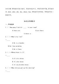 【小升初沖刺】英語專項復習:第3部分 句法 5、特殊疑問句—基礎試卷