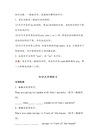 【小升初沖刺】英語專項復習:第3部分 句法 4、一般疑問句—基礎試卷