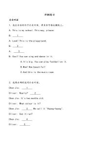 【小升初沖刺】英語專項復習:第4部分 交際 2、介紹學生版—基礎試卷