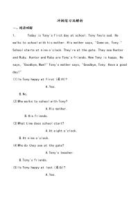 【小升初沖刺】英語專項復習:第6部分 完型與閱讀 6、學校類—基礎