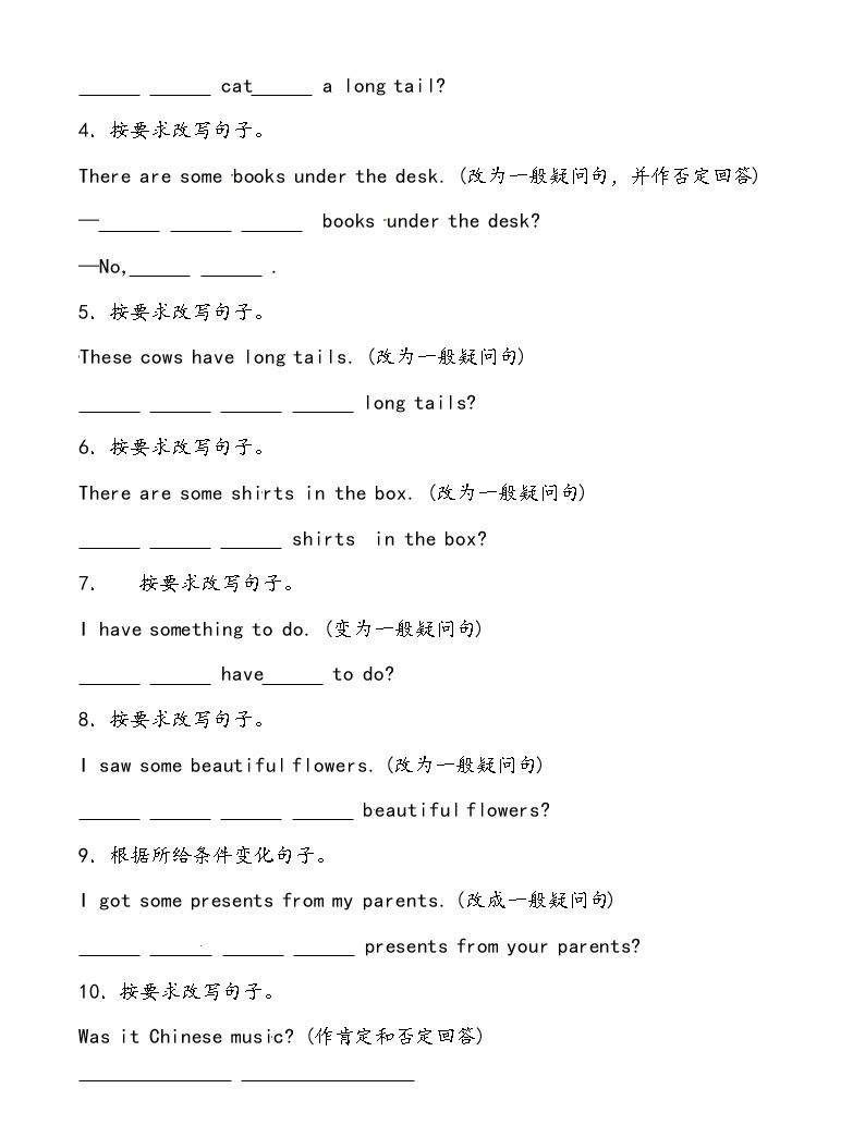 【小升初沖刺】英語專項復習:第3部分 句法 4、一般疑問句—拔高02